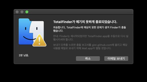 error_totalfinder_on_catalina